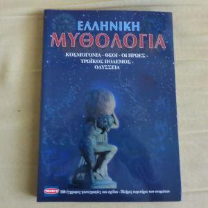 Ελληνικη μυθολογια Εκδοσεις toubis