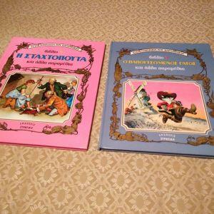 2 Βιβλία για έφηβους