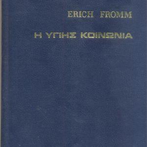 Βιβλίο του Erich Fromm  ''Η υγιής κοινωνία'' (1973)