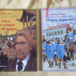 Παιδικη σειρα βιβλιων Ιγκουανα 3 βιβλια