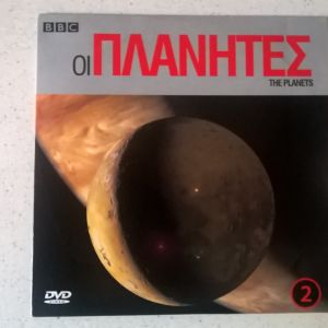 DVD ( 1 ) Οι πλανήτες