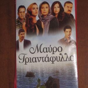 Μαυρο Τριανταφυλλο tv Σειρα - 18 dvd -