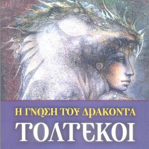 Βιβλία ''Theun Mares - Τολτέκοι'' (2003)