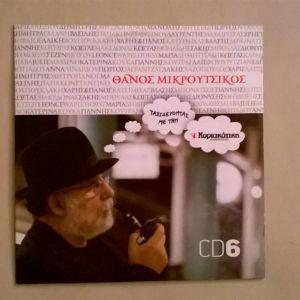 CD ( 1 ) Θάνος Μικρούτσικος