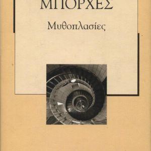 Βιβλίο  ''Μυθοπλασίες''  του Χόρχε Λουϊς Μπόρχες