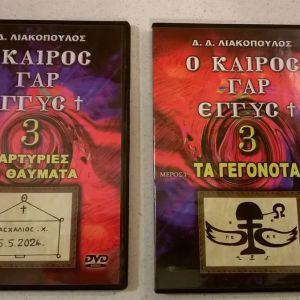 DVDs ( 2 ) Ο καιρός γαρ εγγύς 3 - Τα γεγονότα, Μαρτυρίες και θαύματα