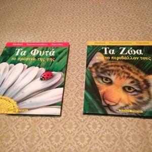 2 Εγκυκλοπαίδειες