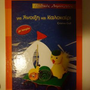 βιβλιο κατασκευων