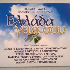 CD ( 1 ) Ελλάδα γειά σου