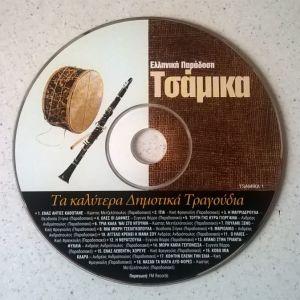 CD ( 1 ) Ελληνική παράδοση - Τσάμικα