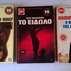 Βίπερ - Best Seller ( 3 βιβλία )