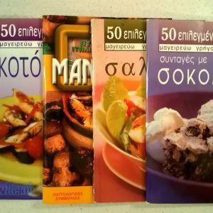 50 επιλεγμένες συνταγές ( 5 + 1 δώρο )