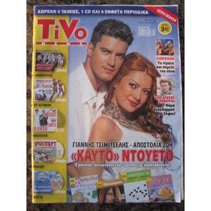 Περιοδικο TiVo Του 2006 ΤΣΙΜΙΤΣΕΛΗΣ-ΑΠ. ΖΩΗ.