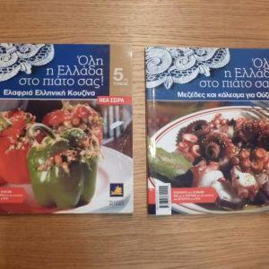 2 βιβλια μαγειρικης
