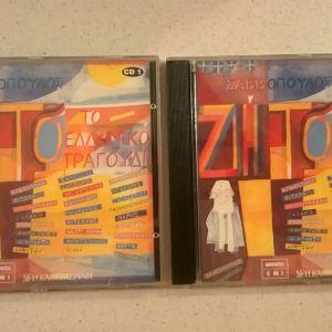 CDs ( 2 ) Ζήτω το Ελληνικό Τραγούδι
