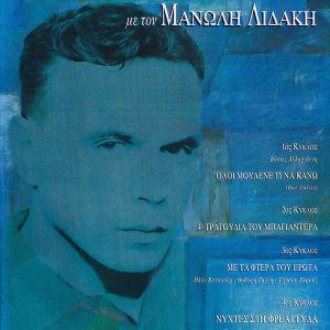 CD ελληνικά αυθεντικά