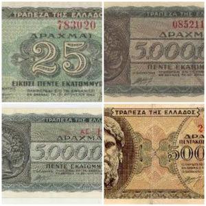 Πωλούνται παλιά χαρτονομίσματα