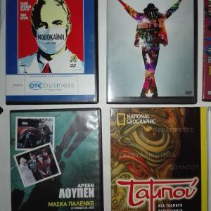 Dvd με Ταινίες