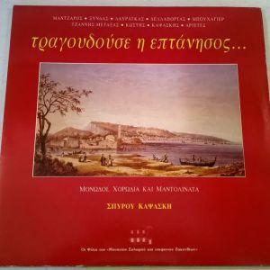 Vinyl, LP ( 2 ) - Τραγουδούσε η επτάνησος.... - Σπύρου Καψάσκη