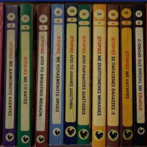 12  βιβλία εκδ. Ωρόρα της σειράς ''Ιστορίες με....''