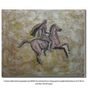 Ο Μέγας Αλέξανδρος Ζωγραφική Relief και σπάτουλα