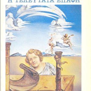 4 βιβλία της Agatha Christie