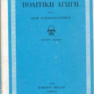 Βιβλίο Θεοφ. Παπακωνσταντίνου  '' Πολιτική Αγωγή '' (1970)