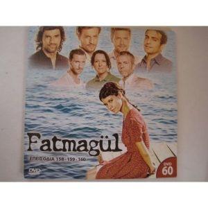 FATMAGUL ΦΑΤΜΑΓΚΙΟΥΛ - 18 dvd -