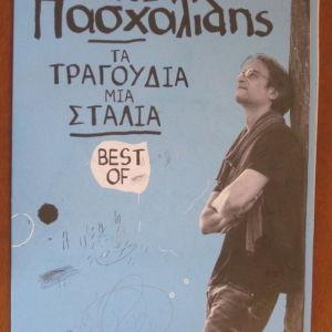 Μιλτος Πασχαλιδης CD BEST OF