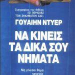 3 βιβλία ψυχολογίας του Wayne Dyer
