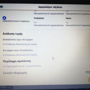 πωλουνται 2 εισιτηρια Θεσσαλονικη-Αιτχοβεν(Rayanair)20-24 Μαρτιου 2018 .