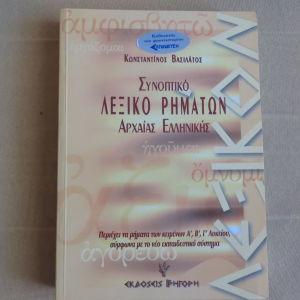Συνοπτικο λεξικο ρηματων αρχαιας Ελληνικης