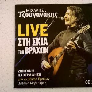 CD ( 1 ) Μιχάλης Τζουγανάκης