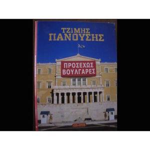 ΤΖΙΜΗΣ ΠΑΝΟΥΣΗΣ.ΠΡΟΣΕΧΩΣ ΒΟΥΛΓΑΡΕΣ CD&DVD