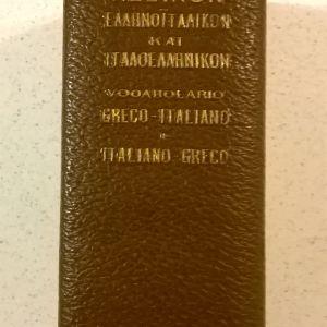 Λεξικόν Ελληνοϊταλικόν- Ιταλοελληνικόν