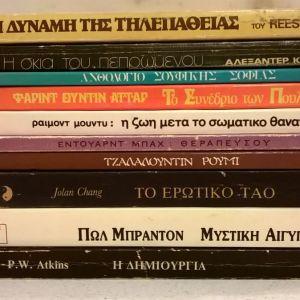 Βιβλία διάφορα ( 10 )