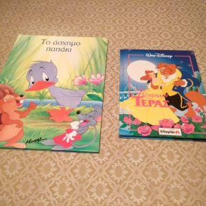 2 Βιβλία για παιδιά