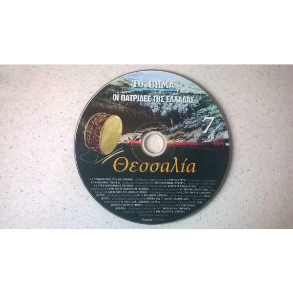 CD ( 1 ) i patrides tis elladas - thessalia