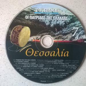 CD ( 1 ) Οι πατρίδες της Ελλάδας - Θεσσαλία