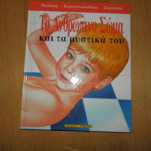 """παιδικο βιβλιο """"το ανθρωπινο σωμα"""""""