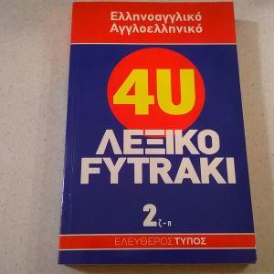 4U Ελληνοαγγλικό Αγγλοελληνικό λεξικό Fytraki