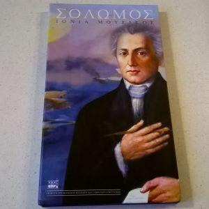 CDs ( 3 ) Σολωμός Ιόνια Μουσικός
