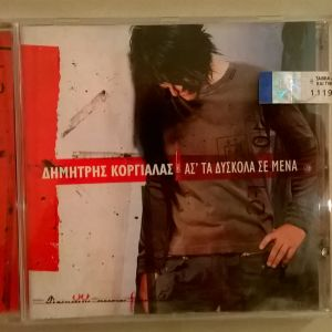 CD ( 1 ) Δημήτρης Κοργιαλάς - Άς τα δύσκολα σε μένα