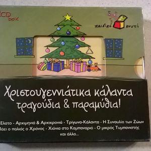 CDs (2) Χριστουγεννιάτικα κάλαντα τραγούδια & παραμύθια