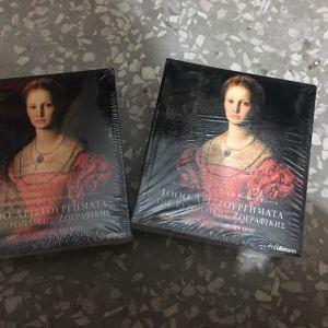 βιβλιο 1000 αριστουργήματα της ευρωπαϊκής ζωγραφικής  σφραγισμενο