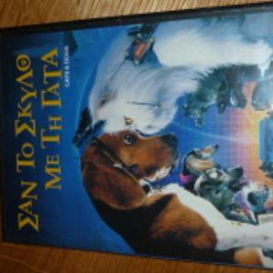 dvd σαν το σκυλο με τη γατα
