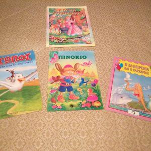 4 παιδικά βιβλία