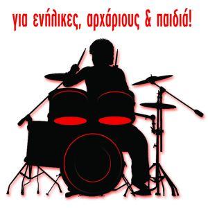 Ιδιαίτερα μαθήματα drums