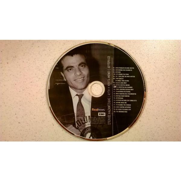 CD ( 1 ) stelios kazantzidis