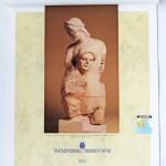 Ημερολόγιο 1995 Μουσεία Ελλάδας Ταχυδ. Ταμιευτήριο